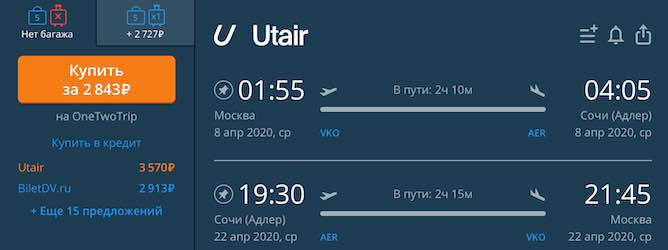 Авиабилеты в Сочи из Москвы за 2800 рублей на апрель
