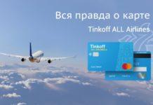 Вся правда о карте Tinkoff All Airlines