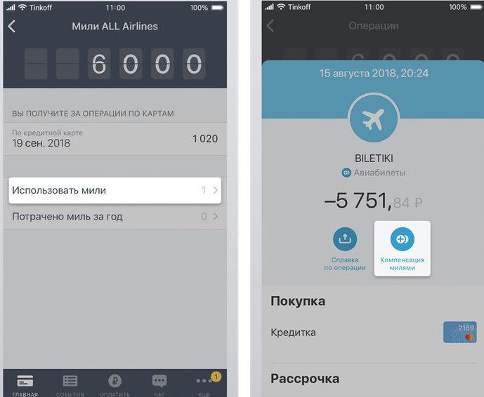 Как заработать и потратить мили на карте All Airlines банка Tinkoff