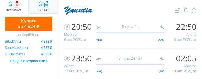 мск-анапа-мск