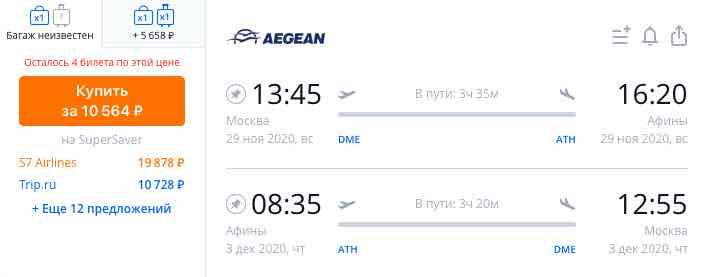 мск-афины-мск
