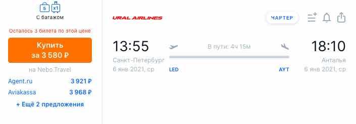 спб-анталия