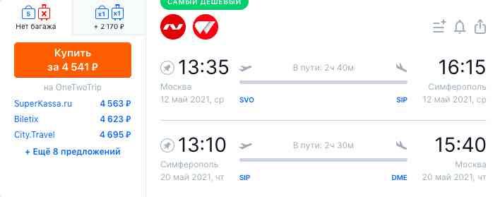 мск-крым-мск