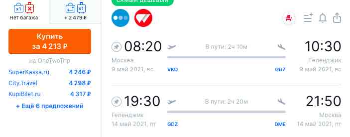 мск-геленджик-мск