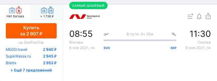 мск-скопье